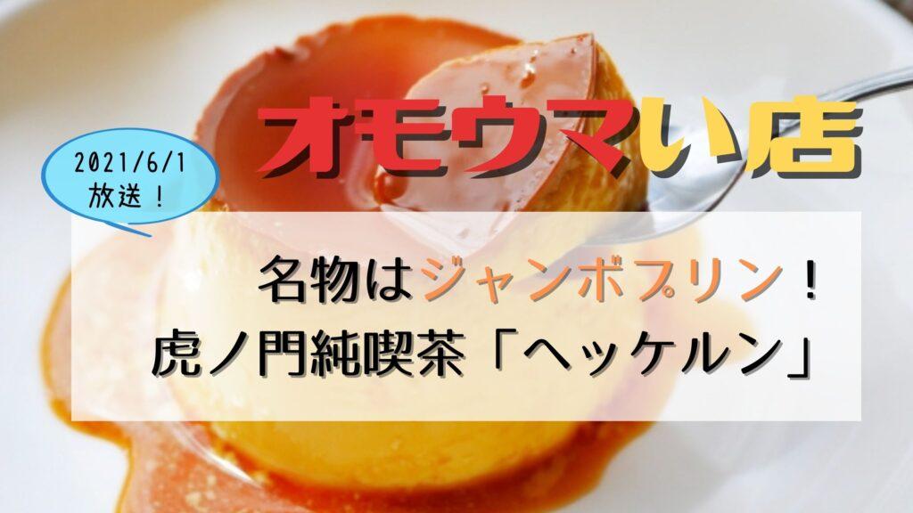 【オモウマい店】東京都港区「ヘッケルン」コーヒー・ジャンボプリンセット700円のお店