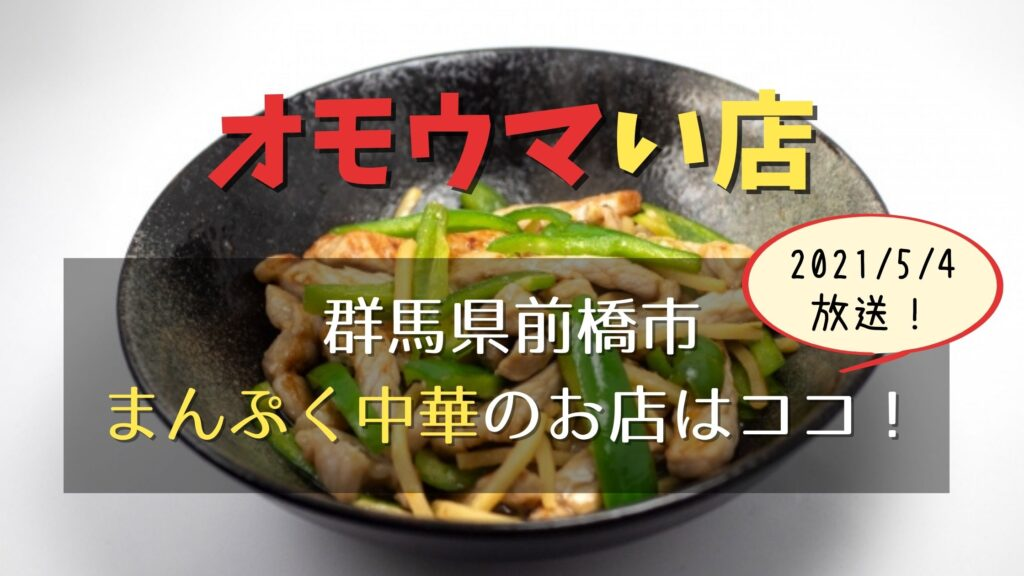 【オモウマい店】群馬県前橋市のまんぷく中華店は「加奈藺(かない)」