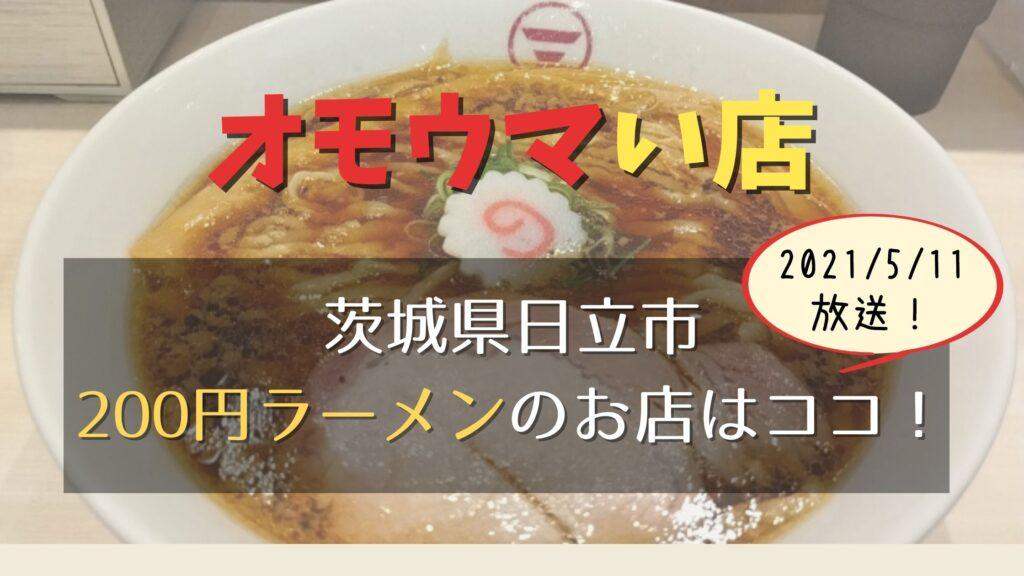 【オモウマい店】茨城県日立市「麺ハウス」はラーメン1杯200円と破格!