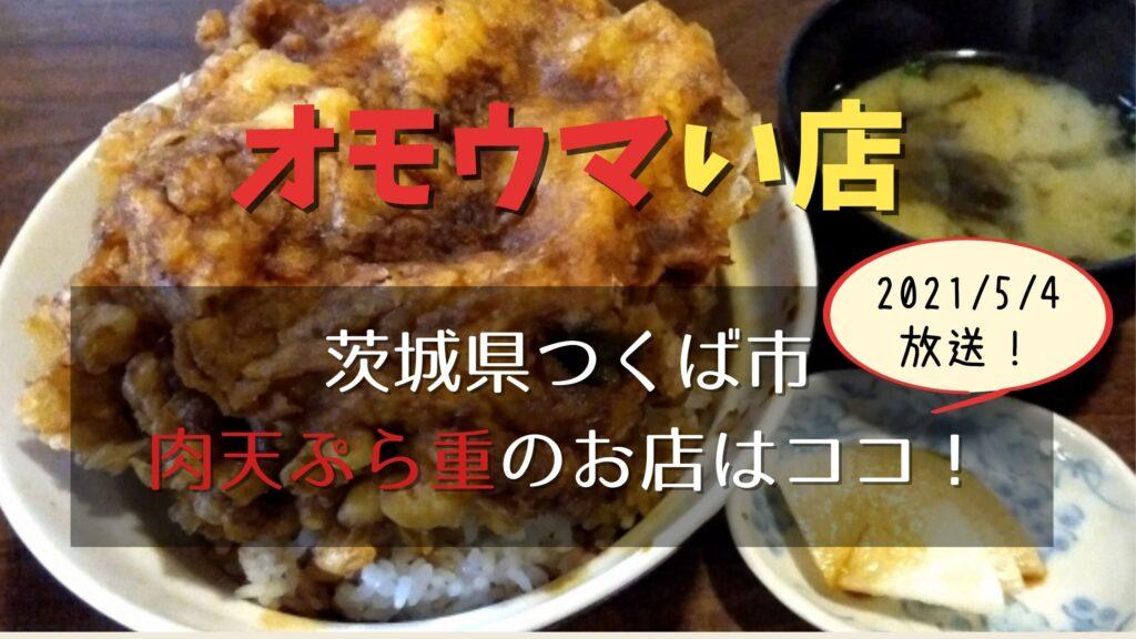 【オモウマい店】茨城 肉天ぷら重540円のお店はつくば市の「クラレット」