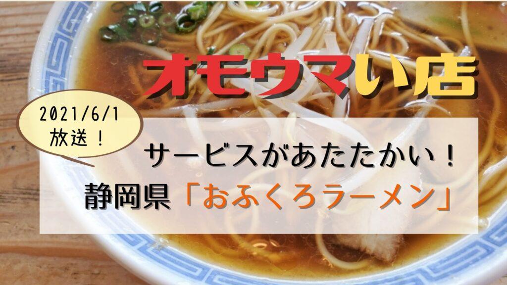 【オモウマい店】静岡県富士市「おふくろラーメン」はサービスてんこもり!