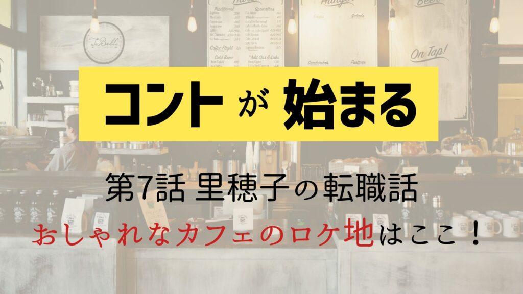 【コントが始まる】7話のカフェロケ地は「CAFE SOUL TREE」!里穂子の転職相談