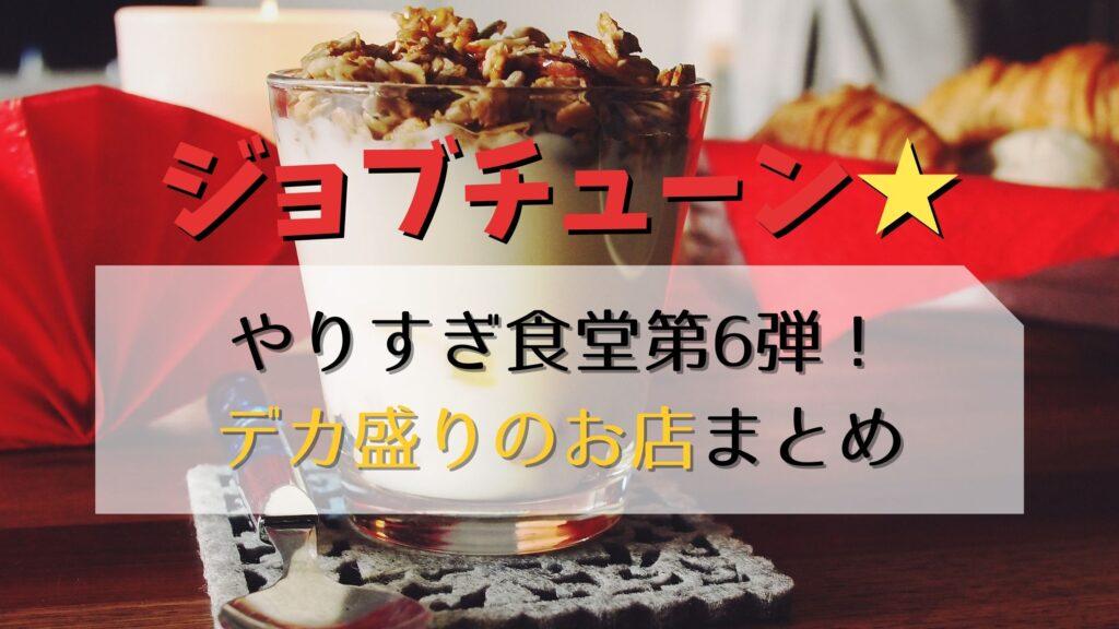 【ジョブチューン】やりすぎ食堂第6弾のお店はどこ?うどん・唐揚げ・モーニング・パフェetc