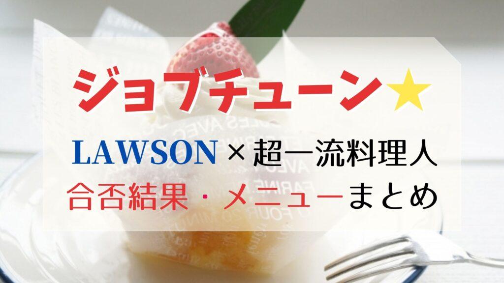 【ジョブチューン】ローソンリベンジ2021!スイーツ含むランキング合格結果まとめ