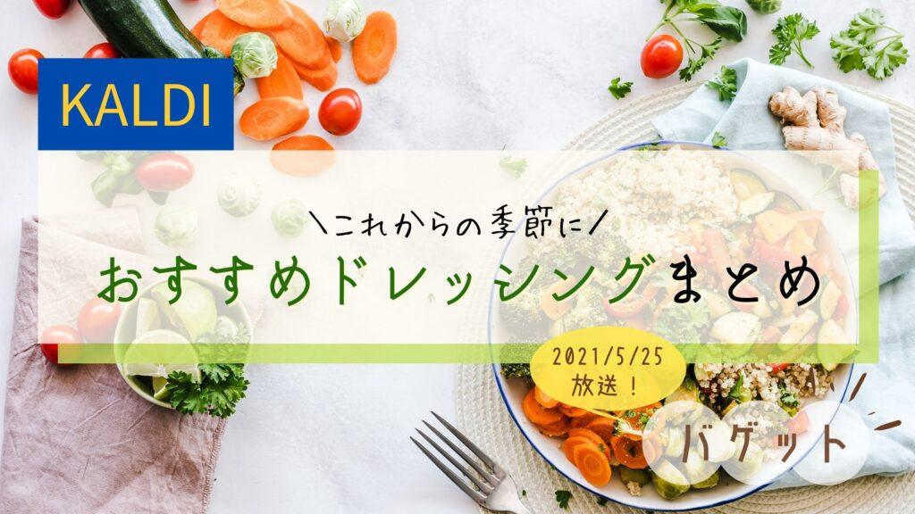 【バゲット】カルディドレッシングのおすすめ・人気商品はコレ!