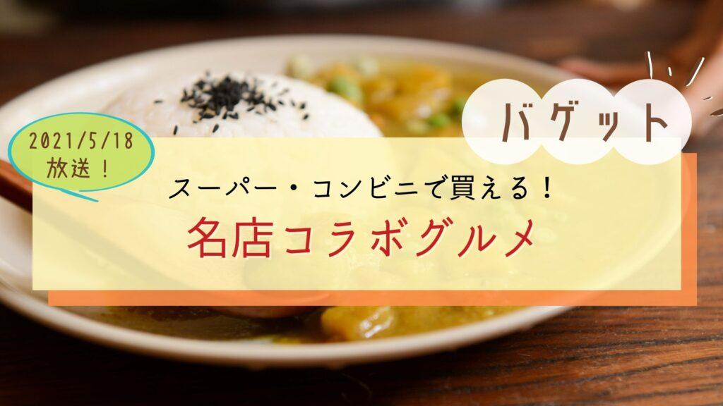 【バゲット】コンビニ・スーパー×名店コラボグルメ!ヨーカドー・ファミマ・ローソン最新