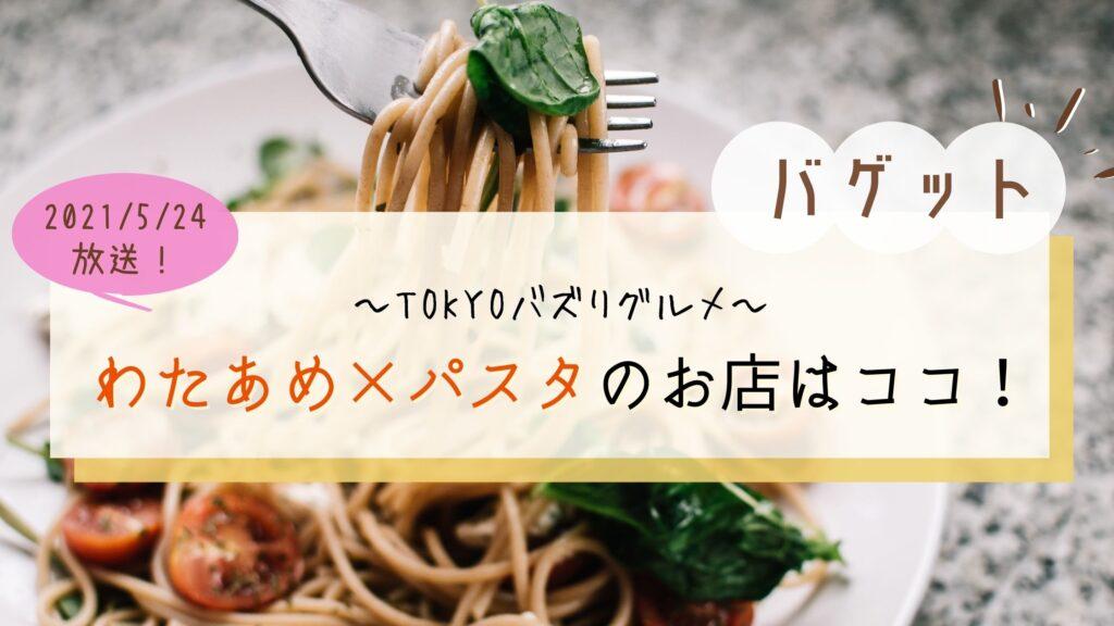 【バゲット】バズりグルメ わたあめ×パスタのお店「カブトシモキタ」!紹介メニューも