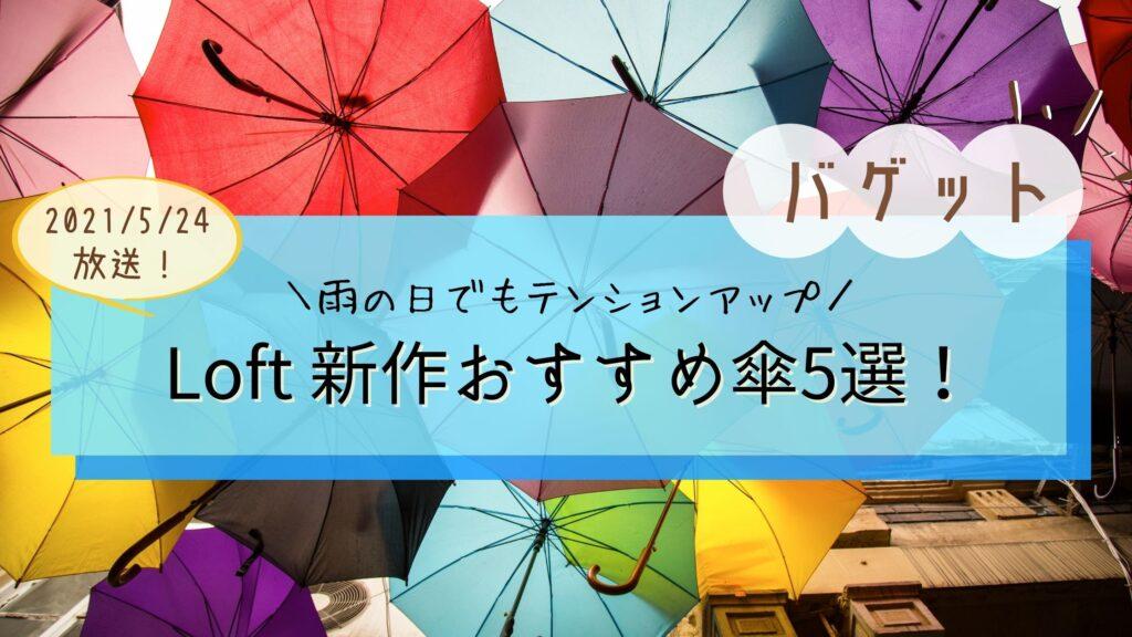 【バゲット】ロフト傘おすすめ新作5選!梅雨前にチェックすべき異例の大ヒット商品