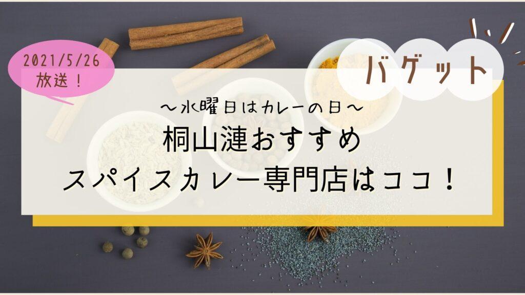 【バゲット】桐山漣おすすめスパイスカレー専門店は自由が丘「カーリーノブ」!