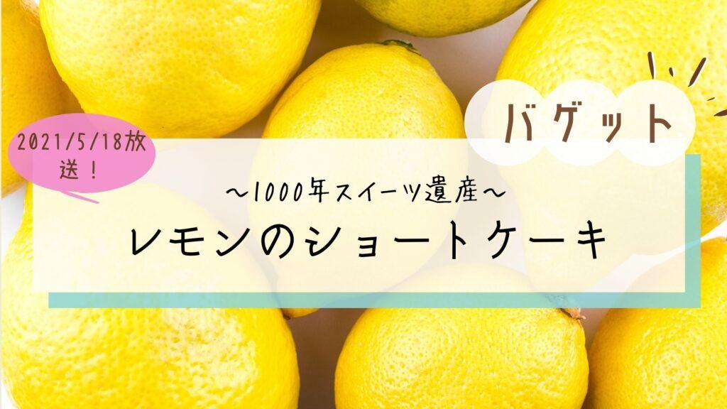 【バゲット】1000年スイーツ遺産 レモンショートケーキ 白金高輪「パッション ドゥ ローズ」