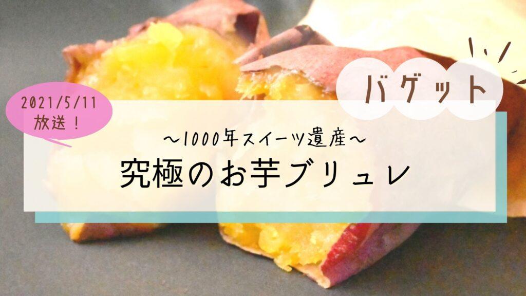 【バゲット】1000年スイーツ遺産 究極お芋ブリュレ!AKB横山由依も絶賛