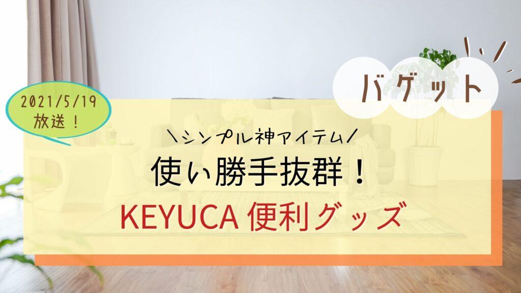 【バゲット】KEYUCAおすすめ便利グッズ!シンプルで使い勝手の良いアイデアアイテム