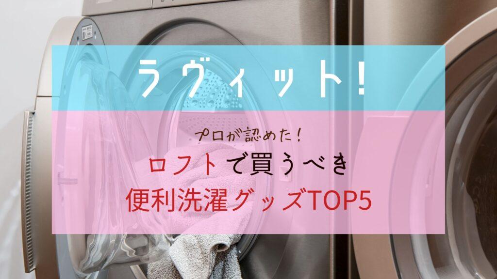 【ラヴィット】ロフト便利洗濯グッズ!テレビで紹介された商品
