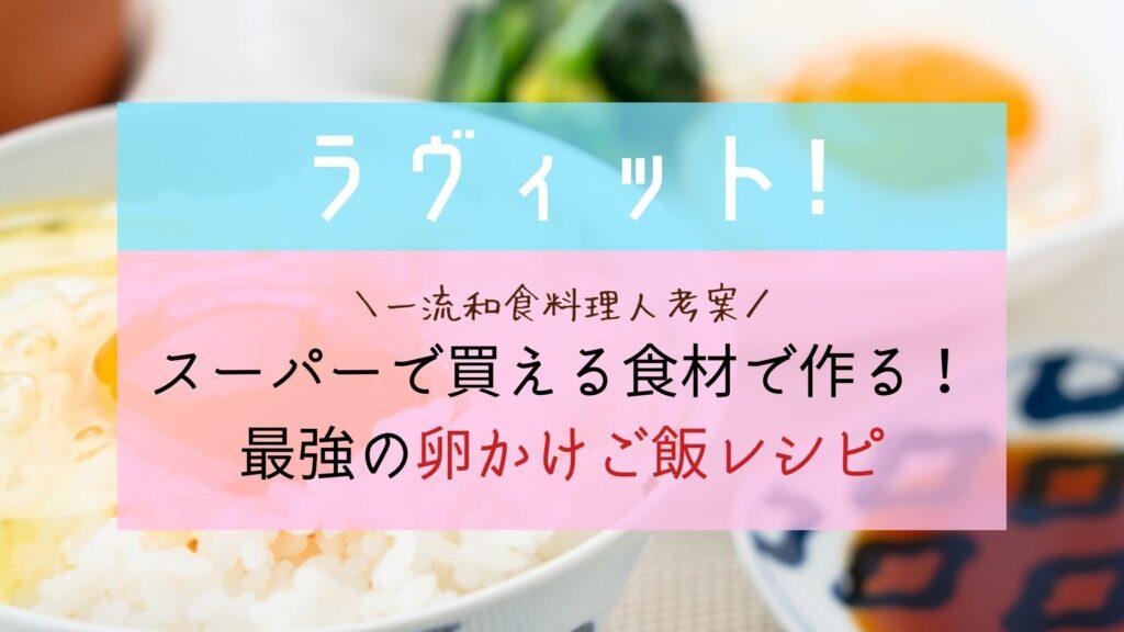 【ラヴィット】卵かけご飯アレンジ最強レシピ決定戦!和食料理人考案の作り方