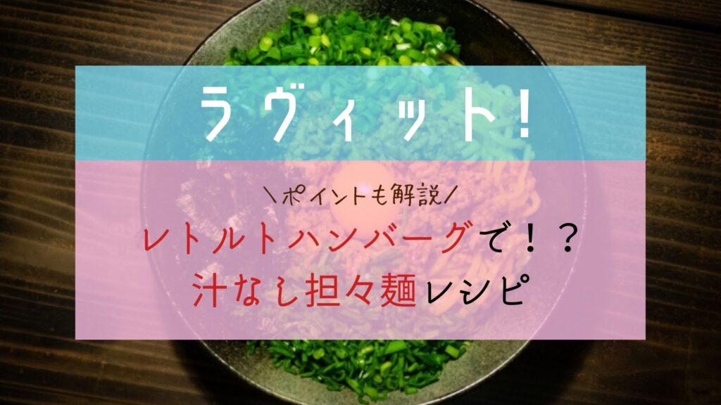 【ラヴィット】汁なし担々麺レシピ!レトルトハンバーグとタバスコで時短