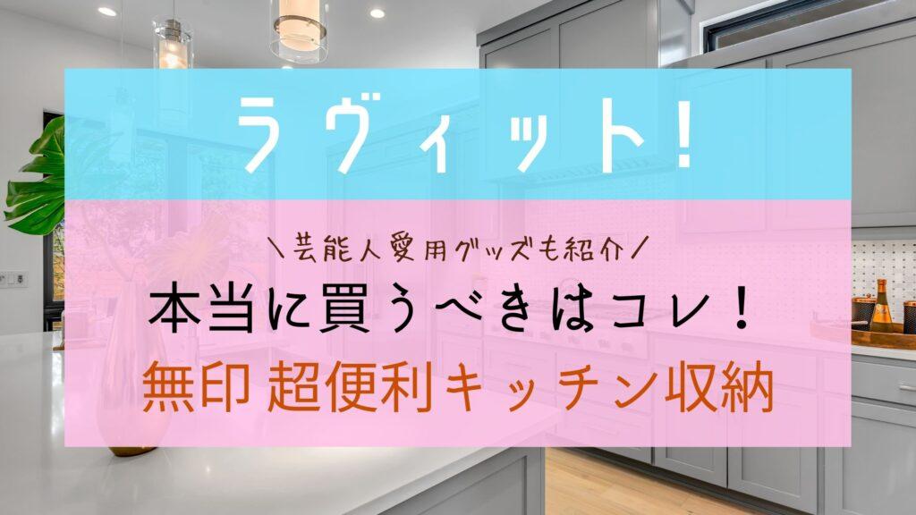 【ラヴィット】無印超便利キッチン収納グッズまとめ!本当に買うべき商品を紹介
