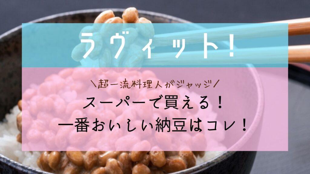 【ラヴィット】納豆ランキング!アレンジレシピも紹介
