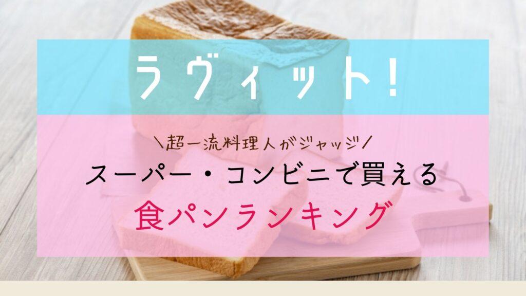 【ラヴィット】食パンランキング!250円以下でスーパー・コンビニで買えるおすすめはコレ
