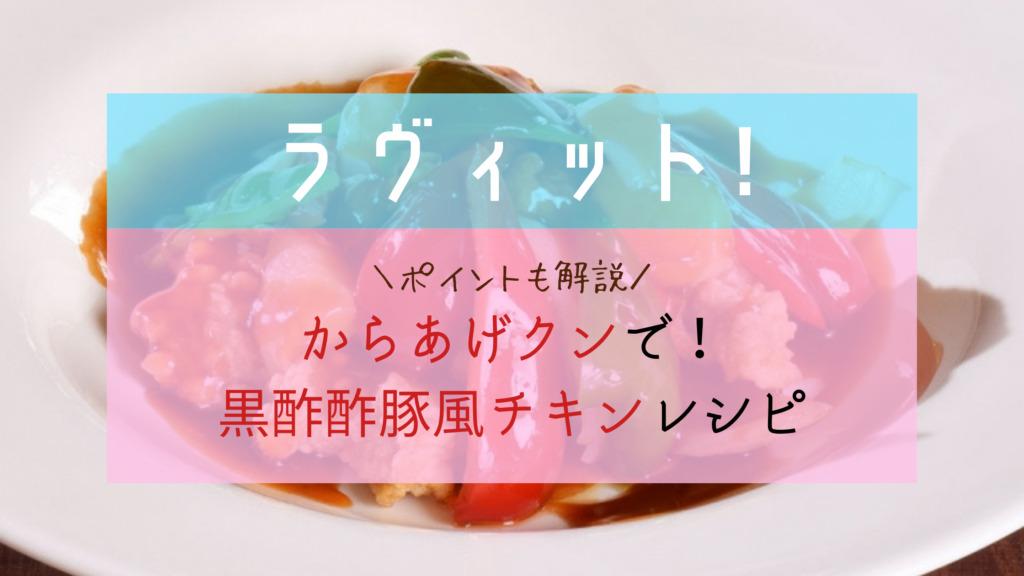 【ラヴィット】黒酢酢豚風チキンレシピ!からあげクン+ブルーベリージャムで簡単絶品