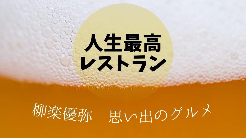 【人生最高レストラン】柳楽優弥行きつけのお店はどこ?定食・丼・スイーツ