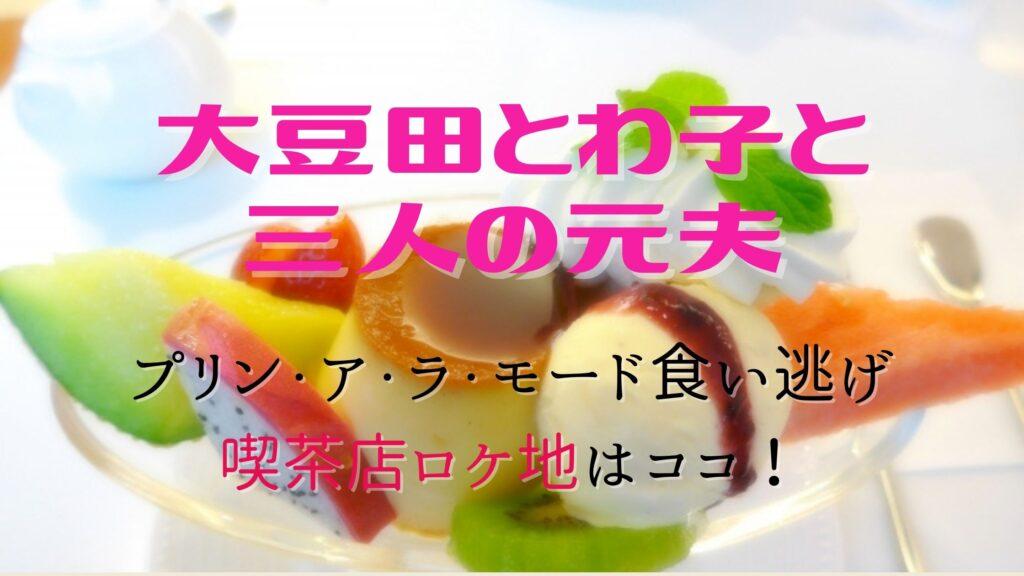 【大豆田とわ子と三人の元夫】プリンアラモード食い逃げ喫茶店のロケ地は喫茶まりも!