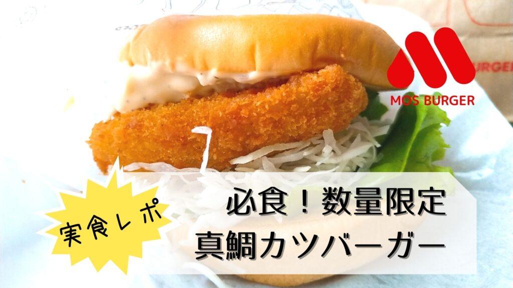 【実食】モスバーガー真鯛カツバーガー口コミ!カロリー・販売期間はいつまで?