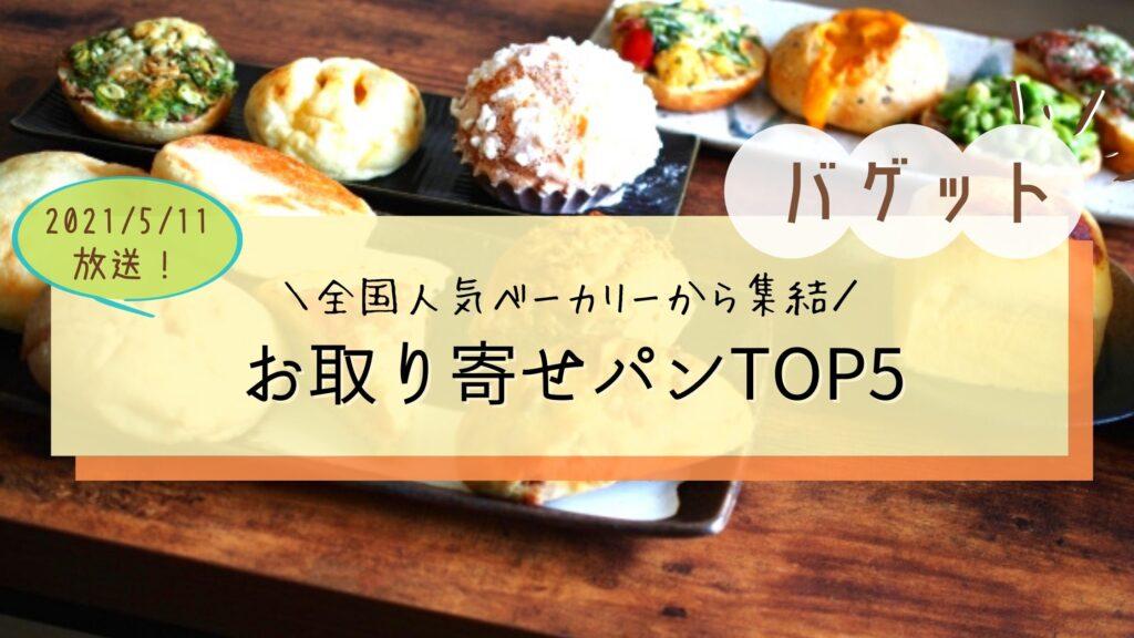 【日本テレビ バゲット】お取り寄せパンTOP5!全国の人気ベーカリーから選出