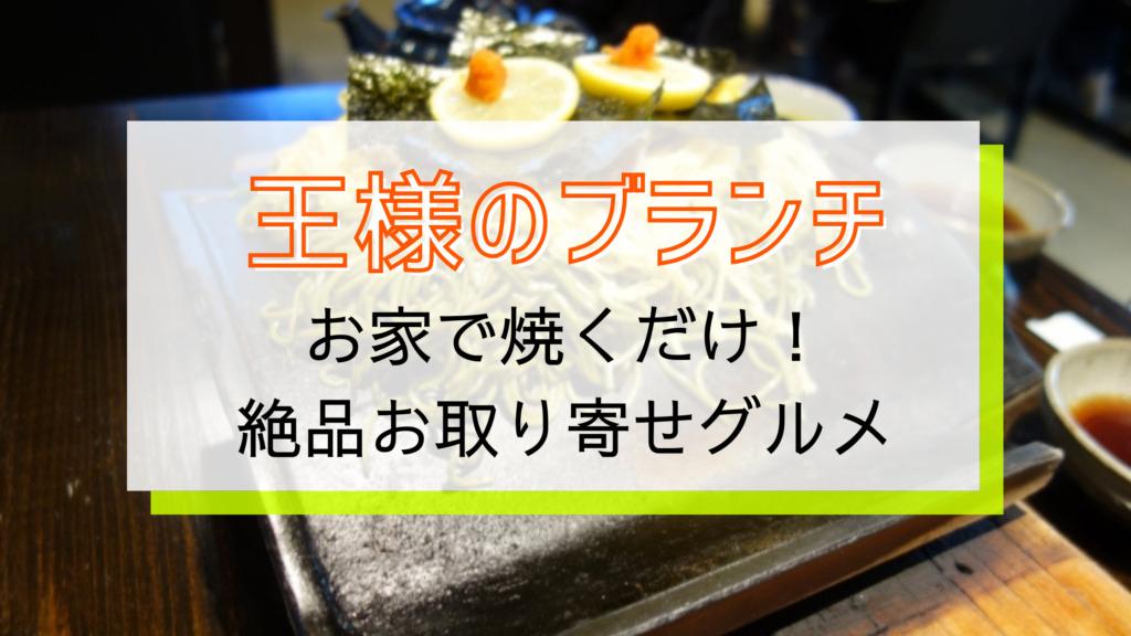 【王様のブランチ】お取り寄せご当地グルメまとめ!お家で焼くだけで食べられるお手軽ご飯