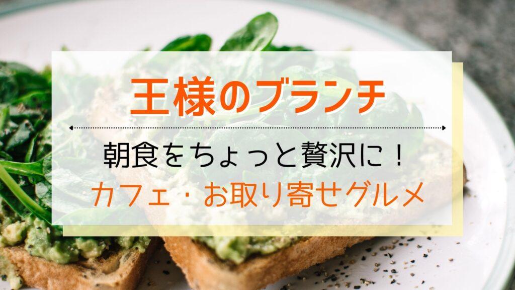 【王様のブランチ】贅沢な朝食カフェ・お取り寄せグルメ!