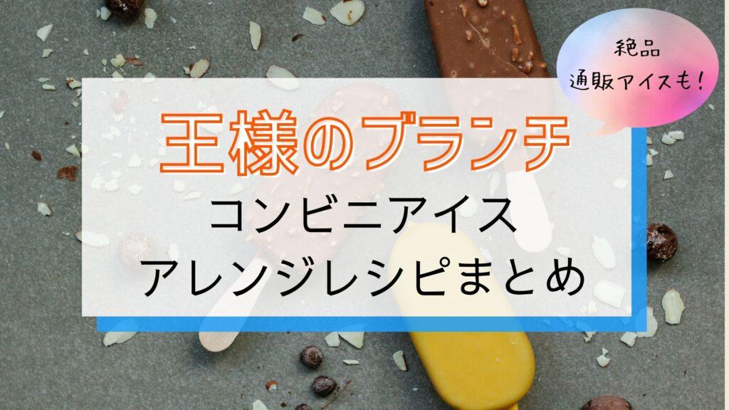 【王様のブランチ】通販・コンビニ市販アイスアレンジレシピ!