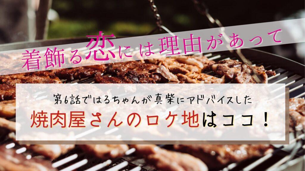 【着飾る恋には理由があって】焼肉屋さんのロケ地は「焼肉おおにし」!はるちゃんと真柴の人生相談スポット