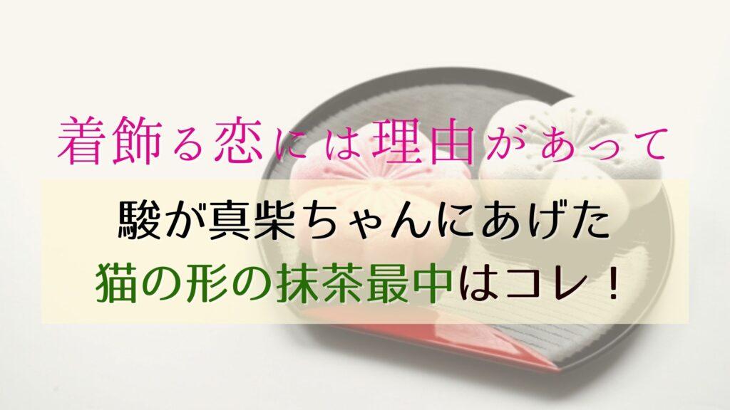 【着飾る恋には理由があって】猫の抹茶最中は錦糸町白樺の「たらふくもなか」!