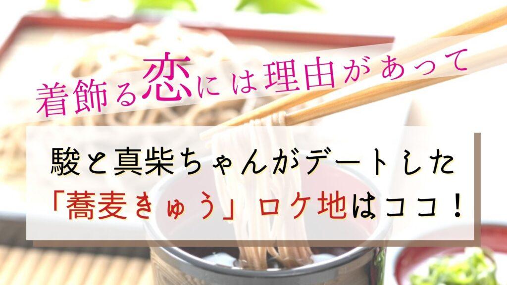 【着飾る恋には理由があって】4話 蕎麦きゅうのロケ地は蕎麦と料理 ら!