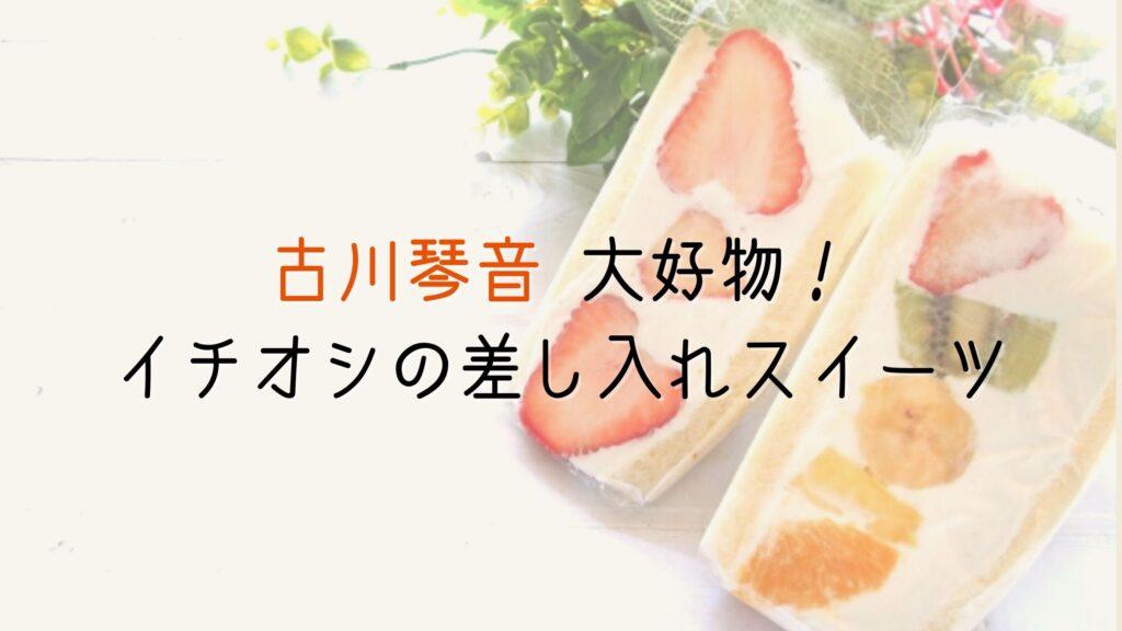 古川琴音大好物!おすすめの差し入れは手づかみショートとクリームパン