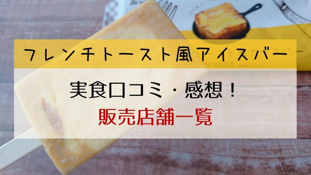 赤城乳業フレンチトースト風アイスバー口コミ・カロリー・販売店舗一覧!どこで売ってる?