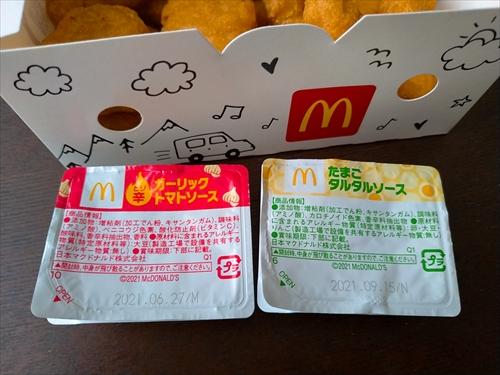 【実食】マックナゲットガーリックトマトソースたまごタルタルソース