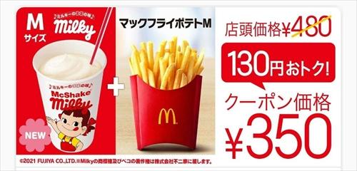 【実食】マックシェイクミルキーの口コミ感想!販売期間はいつまで?カロリーやクーポン情報も
