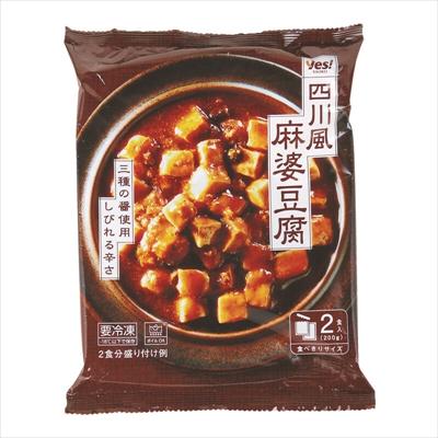 【王様のブランチ】コンビニ&スーパーの絶品冷凍中華まとめ!海鮮焼売・四川麻婆豆腐