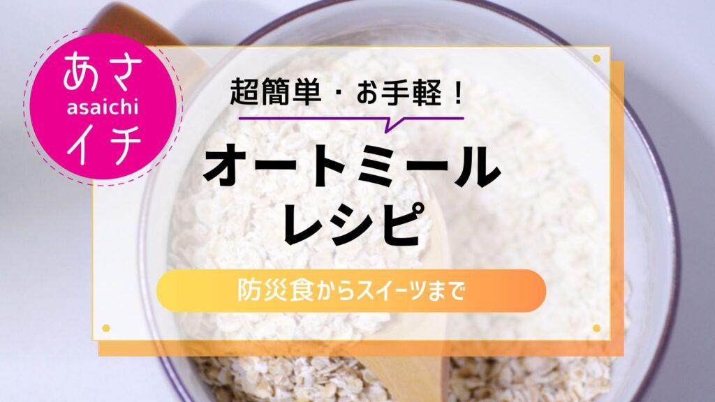 【あさイチ】オートミールレシピ!防災食・スイーツの簡単お手軽調理法