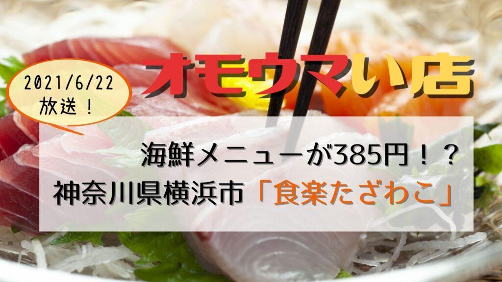 【オモウマい店】横浜市和田町「食楽たざわこ」海鮮385円!UberEats店主