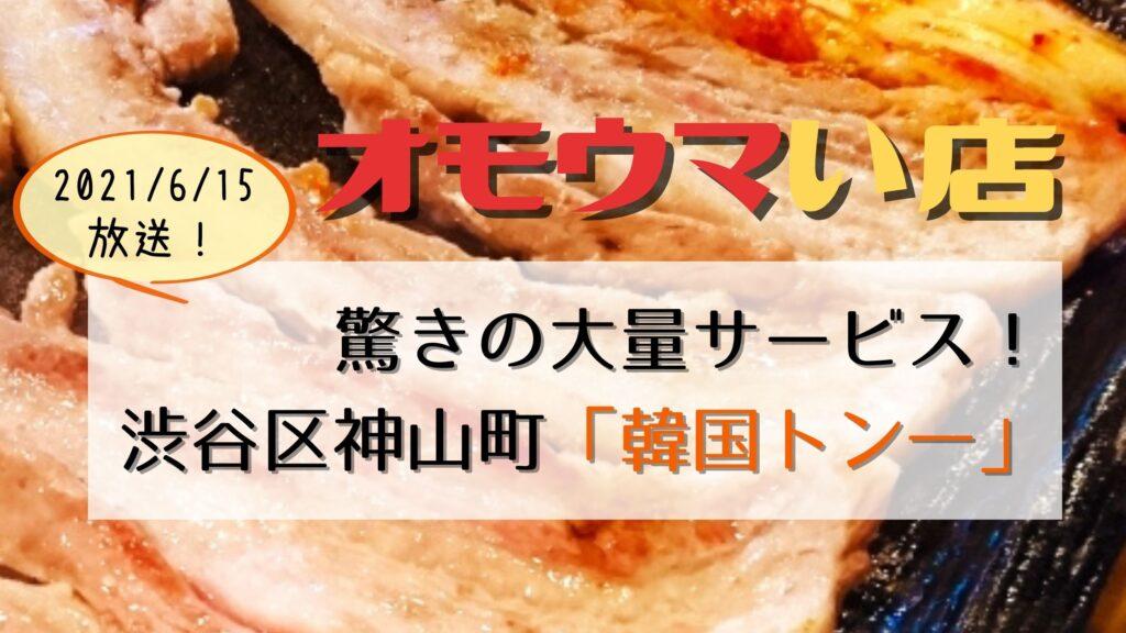 【オモウマい店】渋谷「韓国トン一」サムギョプサル&大量サービスに驚き