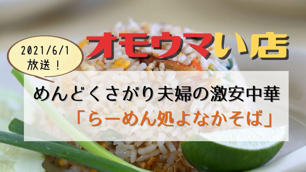 【オモウマい店】神奈川県「よなかそば」チャーシュー玉子(玉手箱)チャーハンのお店