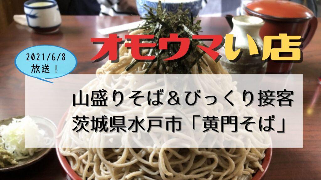 【オモウマい店】茨城水戸「黄門そば」極上けんちんそば&びっくり接客