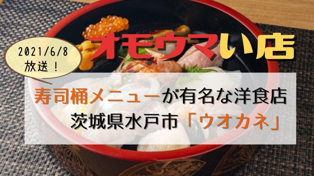 【オモウマい店】茨城水戸 ウオカネ 寿司おけ7段ランチ2500円!大盛のり子がチャレンジ