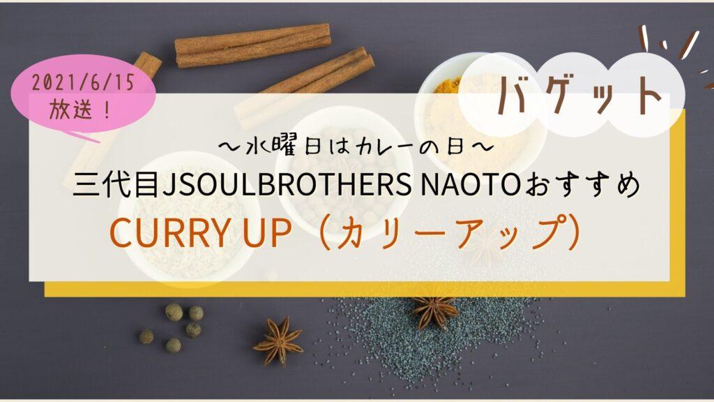 【バゲット】原宿のカリーアップ(CURRY UP)NAOTOの行きつけカレー店