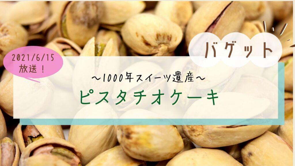 【バゲット】1000年スイーツ遺産 ピスタチオケーキ