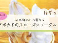 【バゲット】1000年スイーツ遺産 吉祥寺ウッドベリーズ アボカドのフローズンヨーグルト!