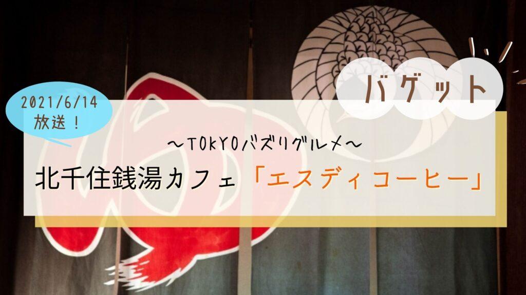 【バゲット】Da-iCE訪問!エスディコーヒー(北千住鈴木デンキコーヒー)レトロアメリカンな銭湯カフェ