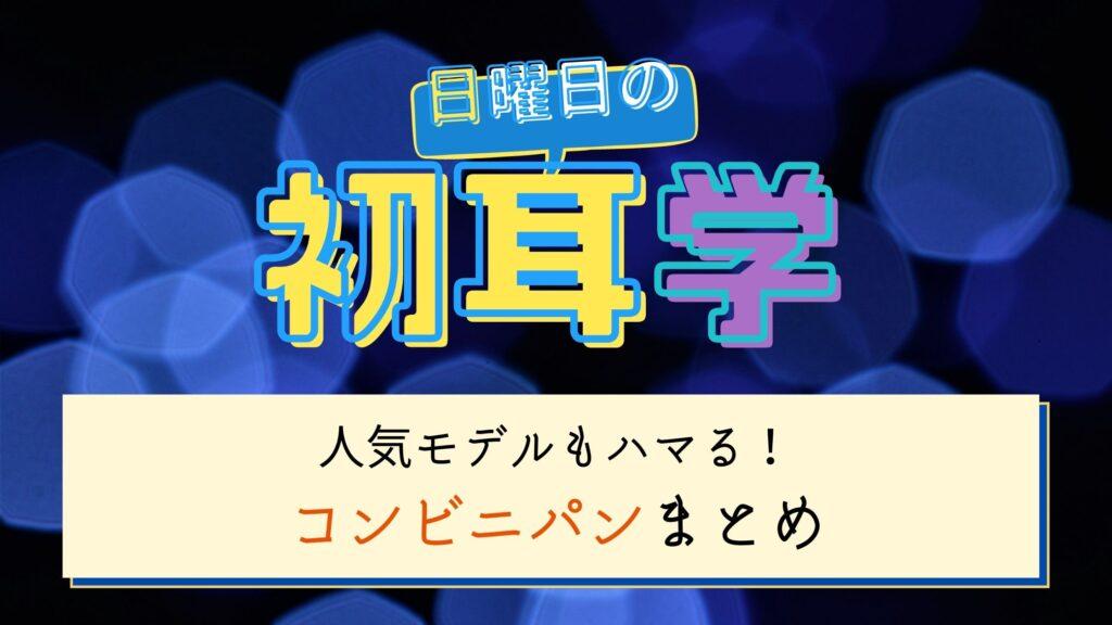 【初耳学】コンビニパンまとめ!近藤千尋・西山茉希・小室安未ら人気モデルもドはまり