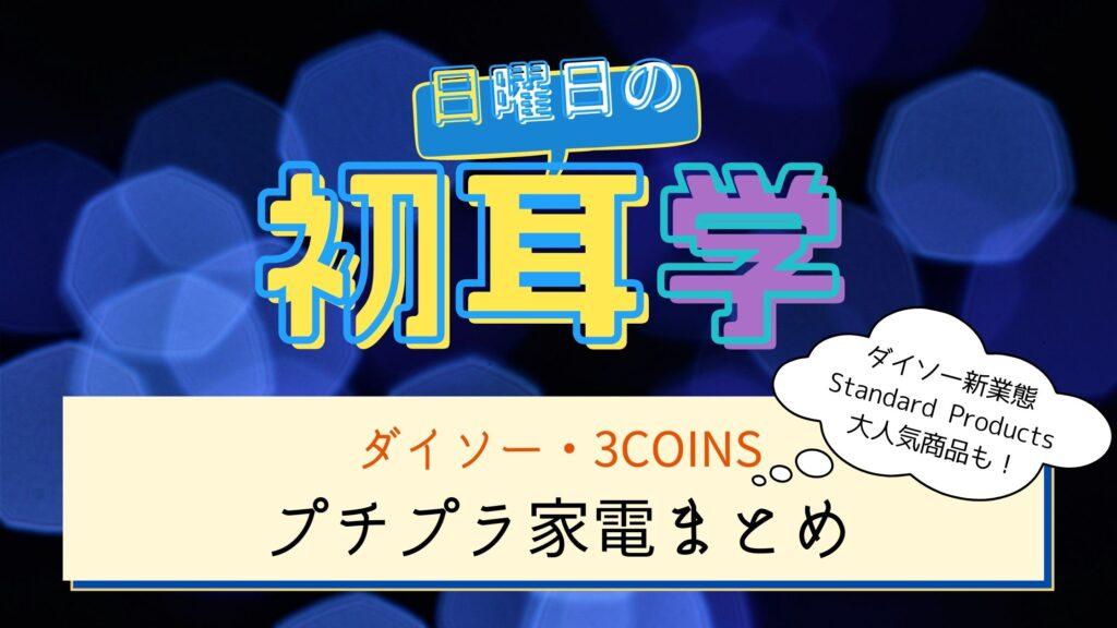 【初耳学】プチプラ家電まとめ!100円ショップダイソー・3COINS・StandardProductsの大人気商品